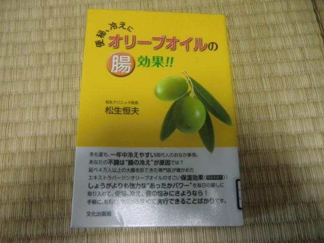 オリーブオイルの腸効果