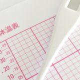 体温計と基礎体温表